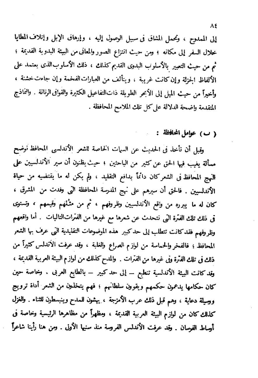 Page 92