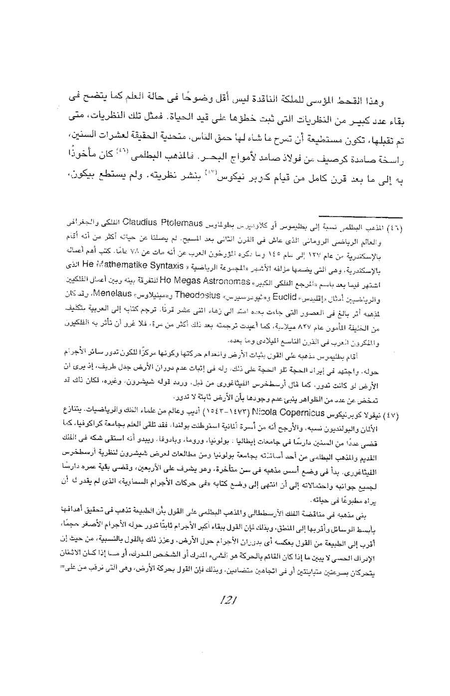 Page 122