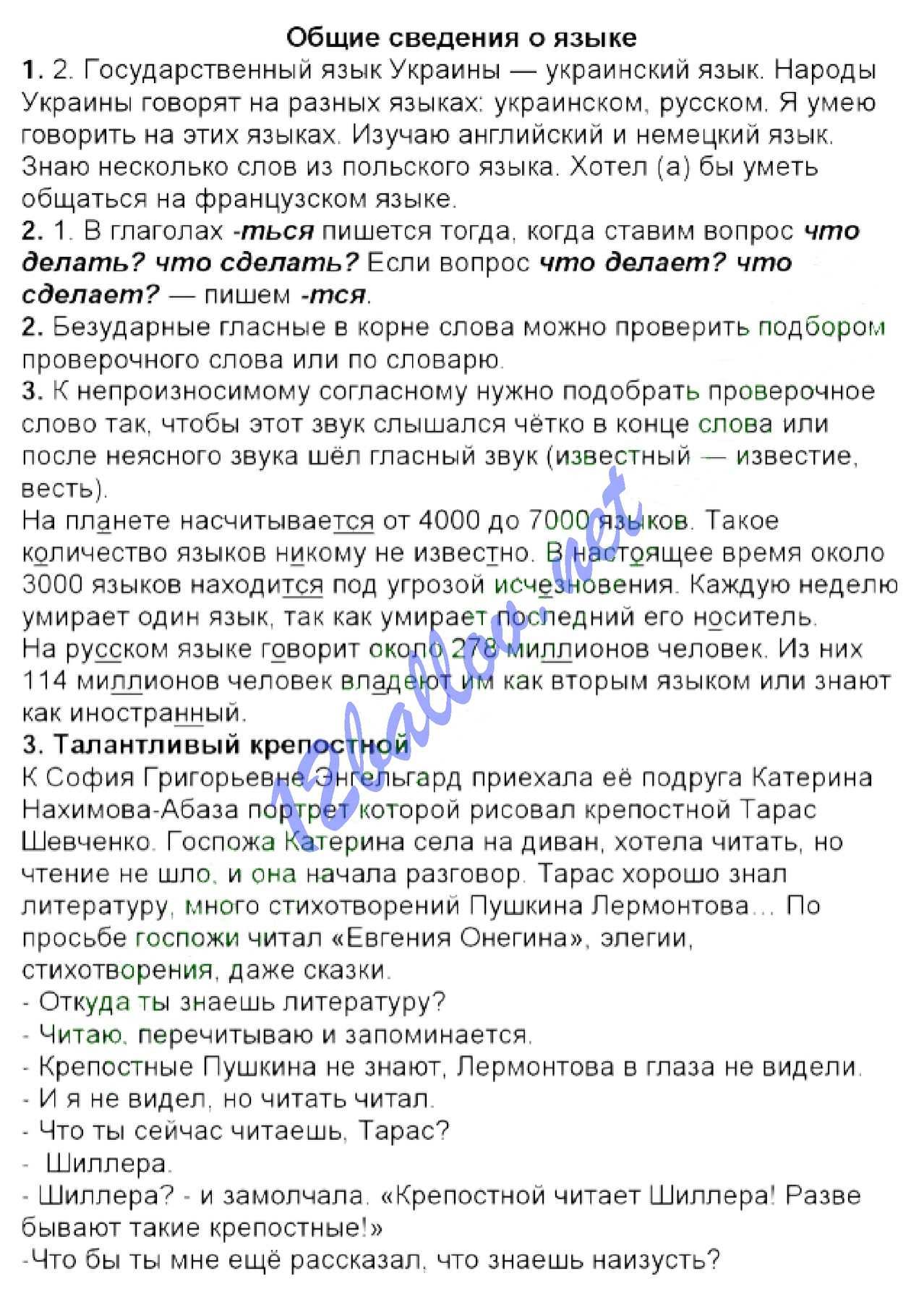 Россійська мова 6 класс Рудяков