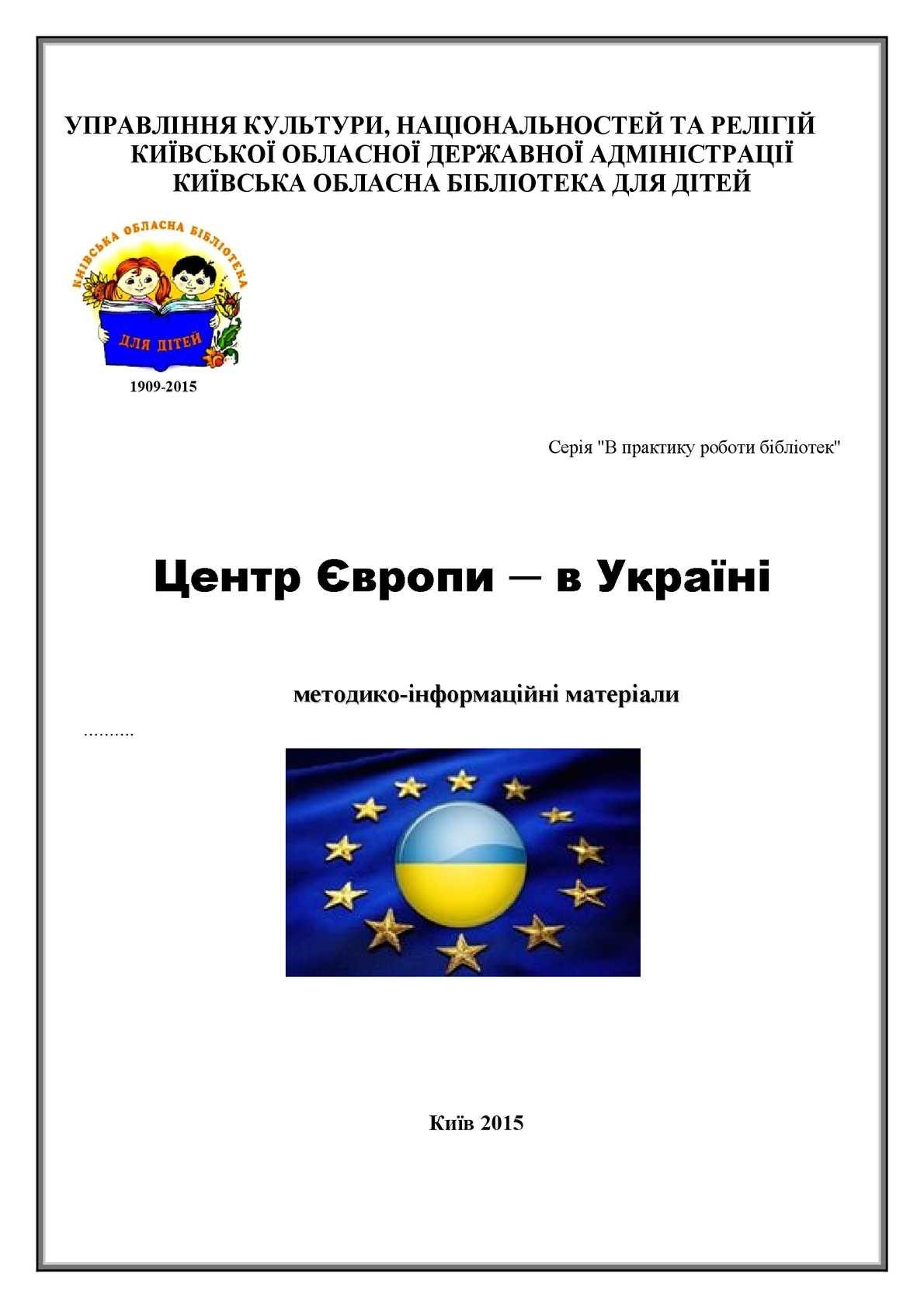 Центр Європи - в Україні