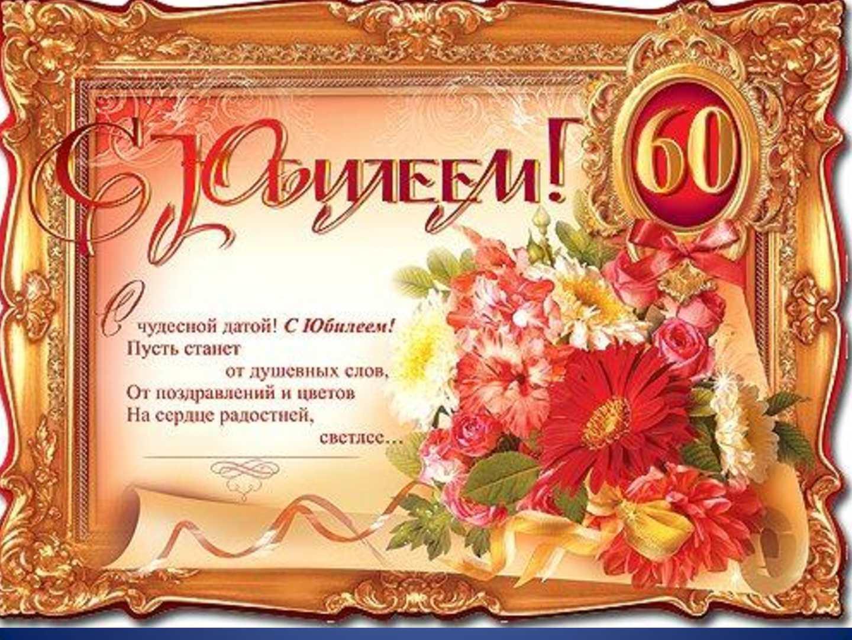 Поздравления с 60 л юбилеем 50