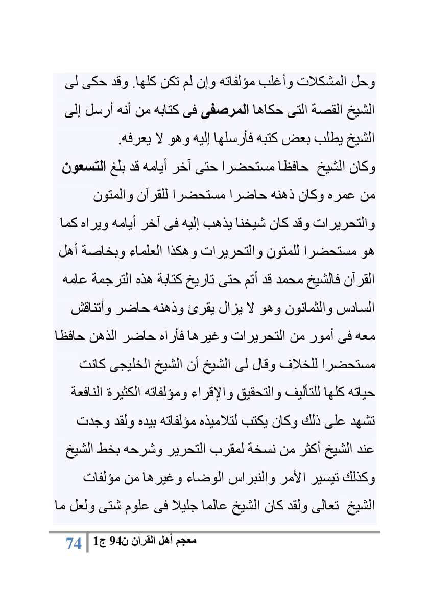 Page 74