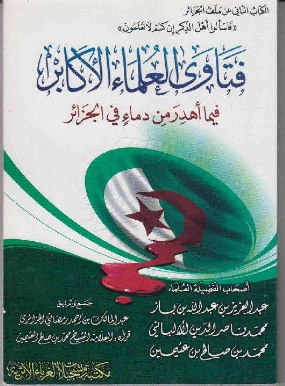 فتاوى العلماء الأكابر فيما اهدر من دماء في الجزائر
