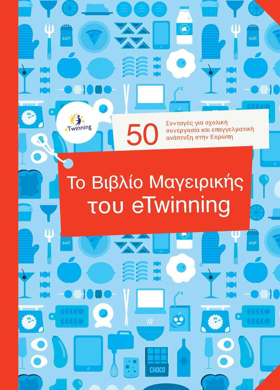 E Twinning Book 2012