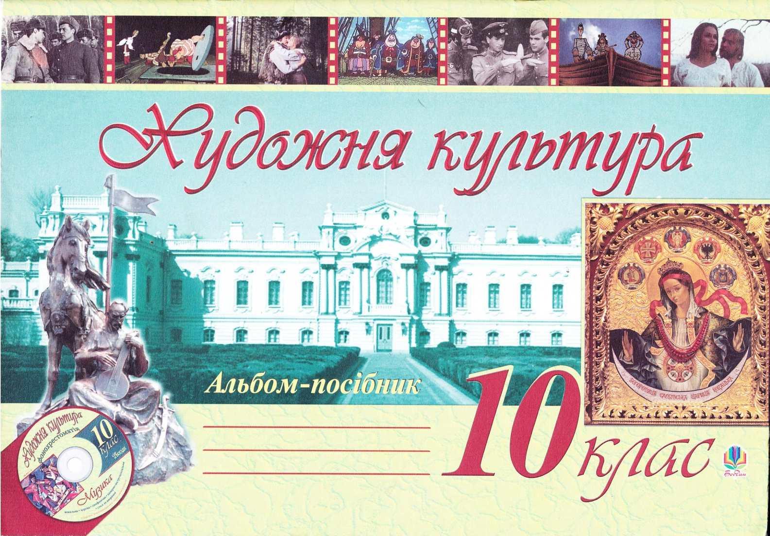 Trach S K Hudozhnya Kultura Albomposibnik 10 Klas