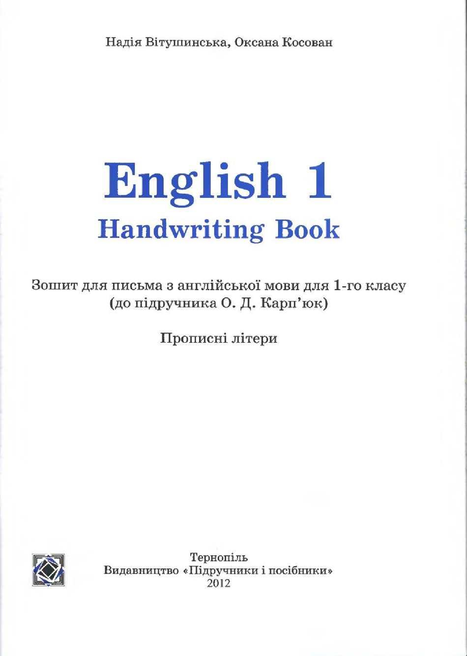 English Handwriting Book 1klas
