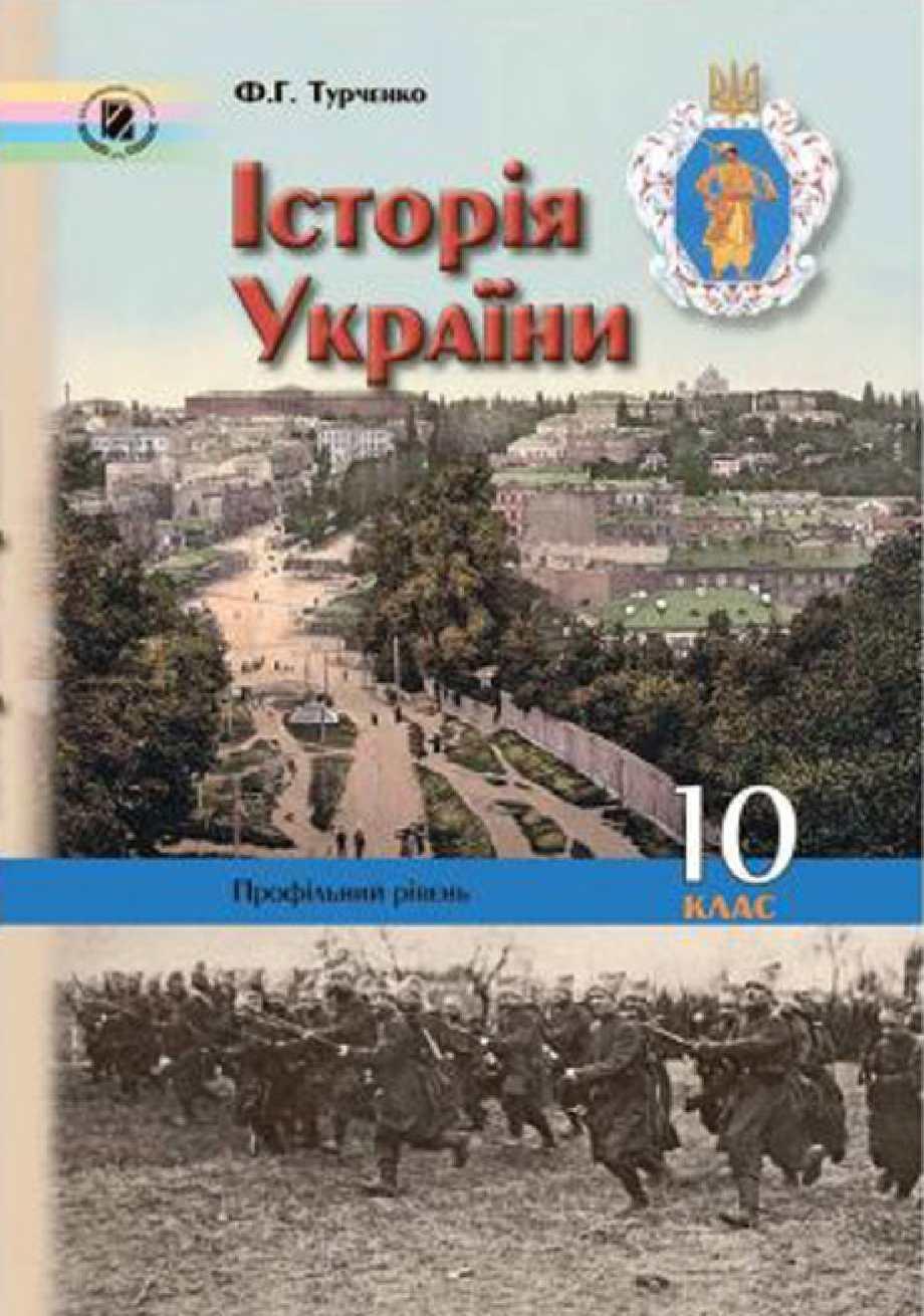 Istorija Ukrainy 10klas Turchenko