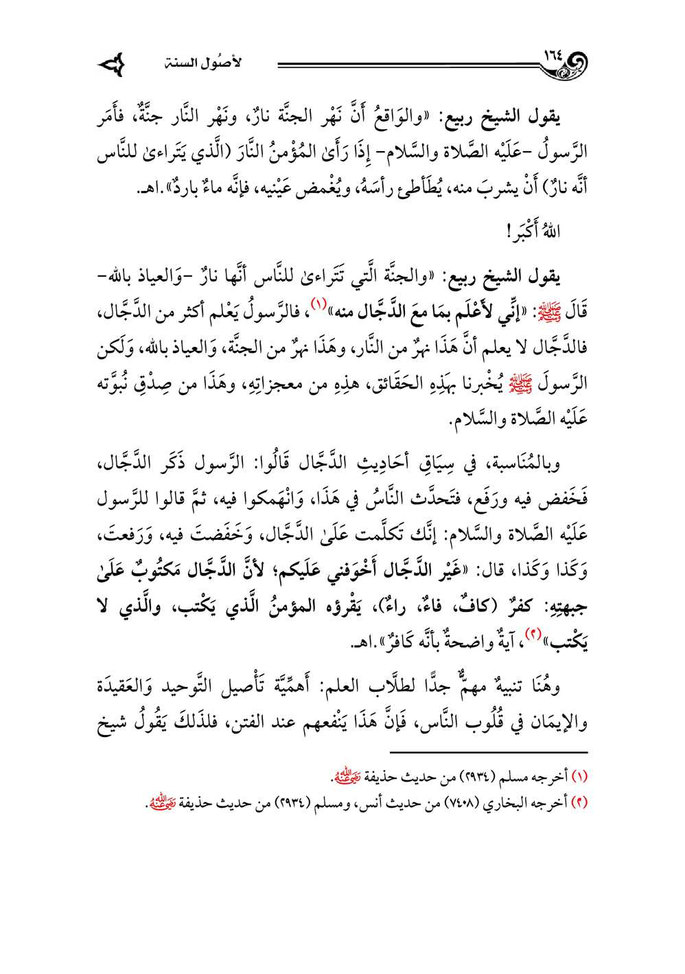 Page 164