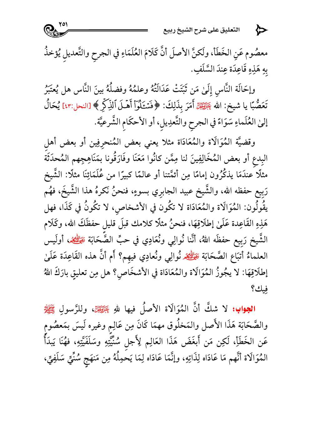 Page 251