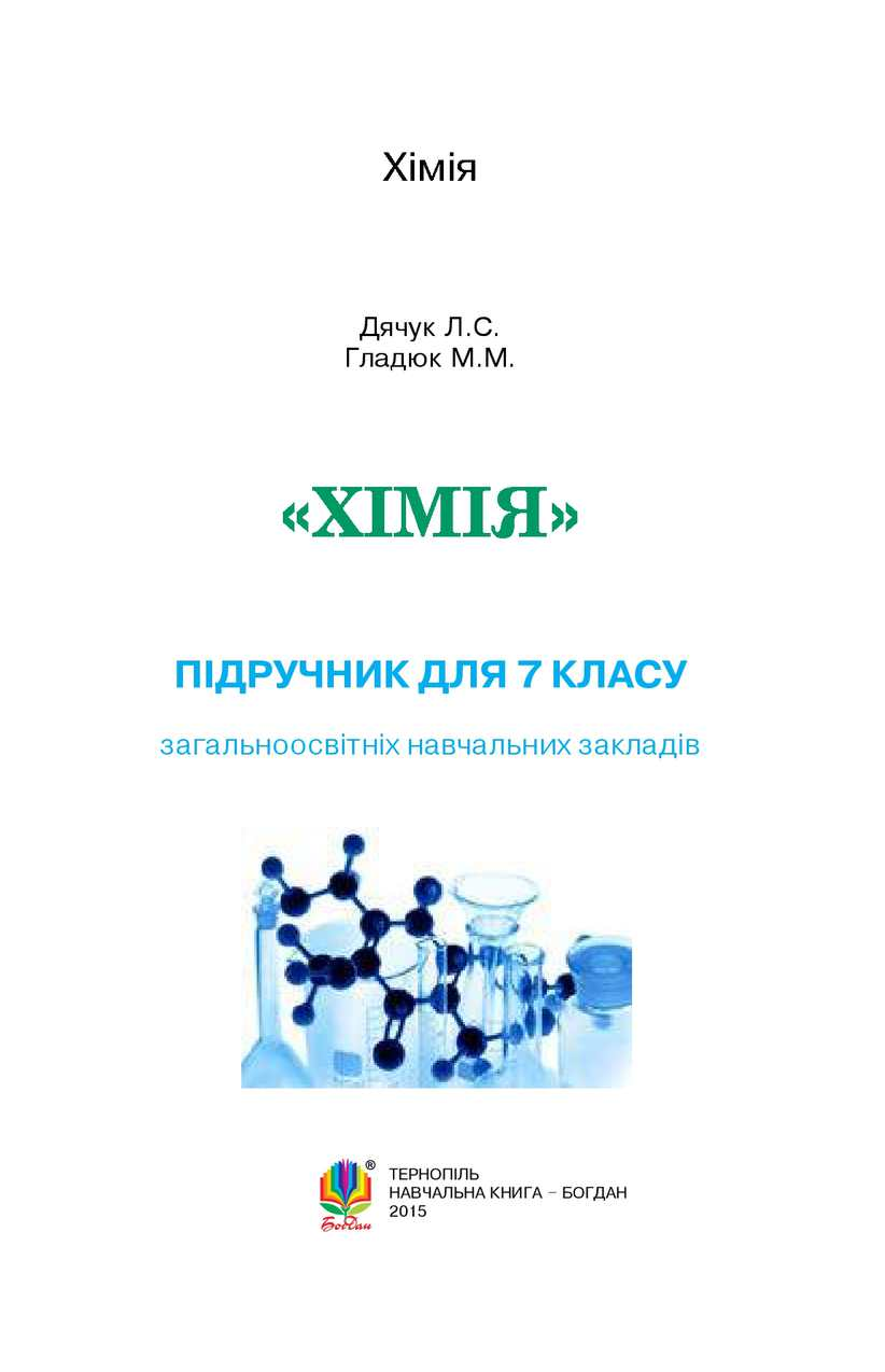 Гдз україна 8 клас хімія