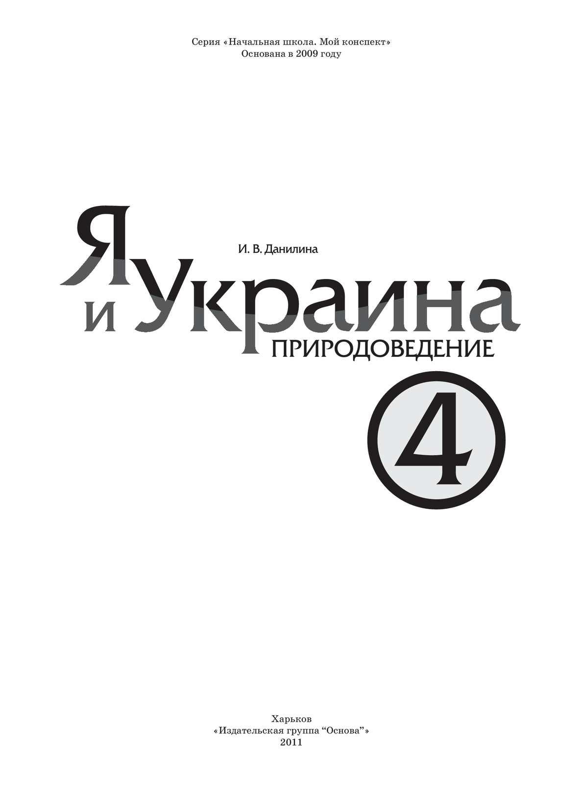 Книга т.н.байбара я и украина 3класс природоведение тест к теме почва