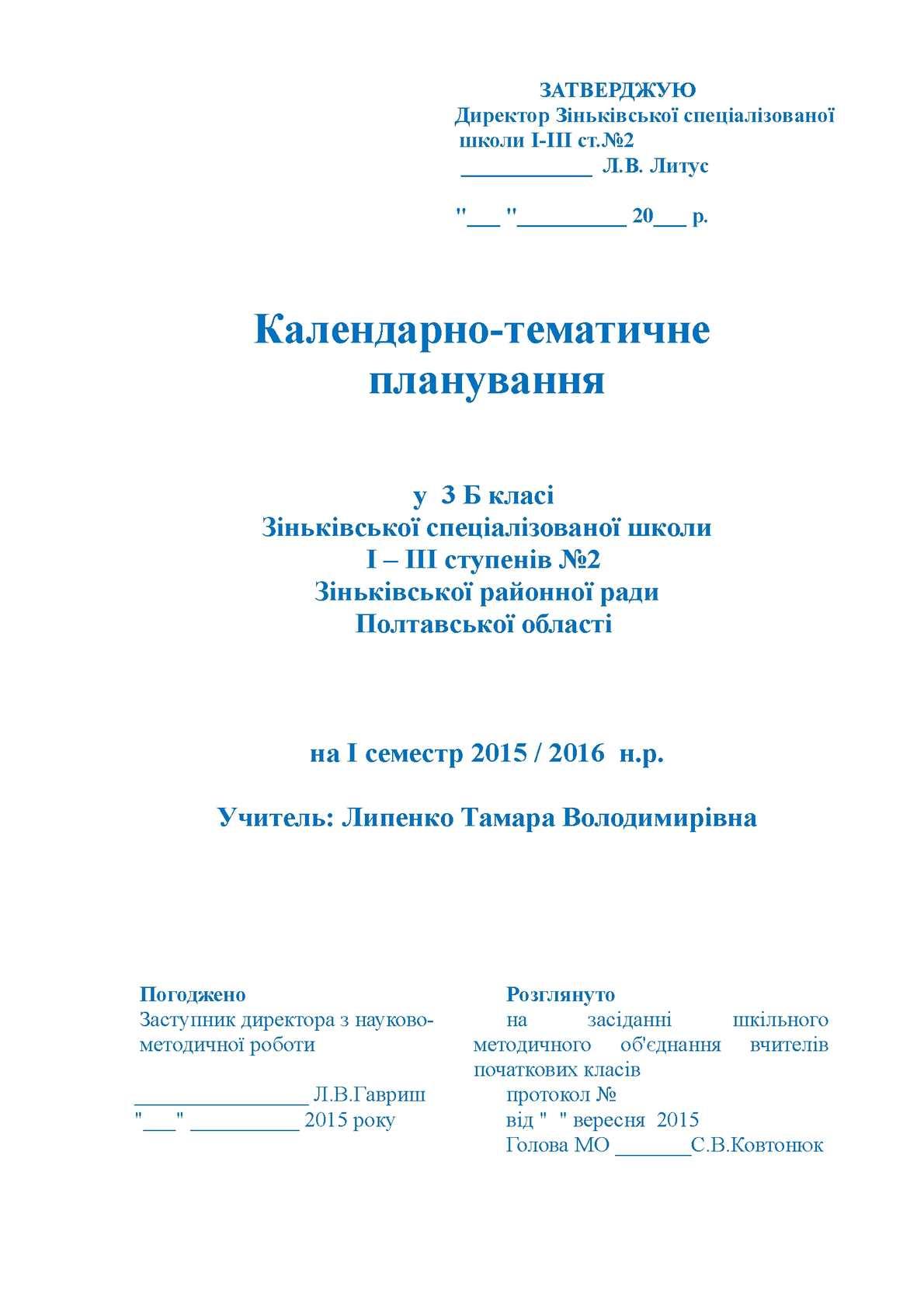 Календарне планування за новою програмою. 3 клас.
