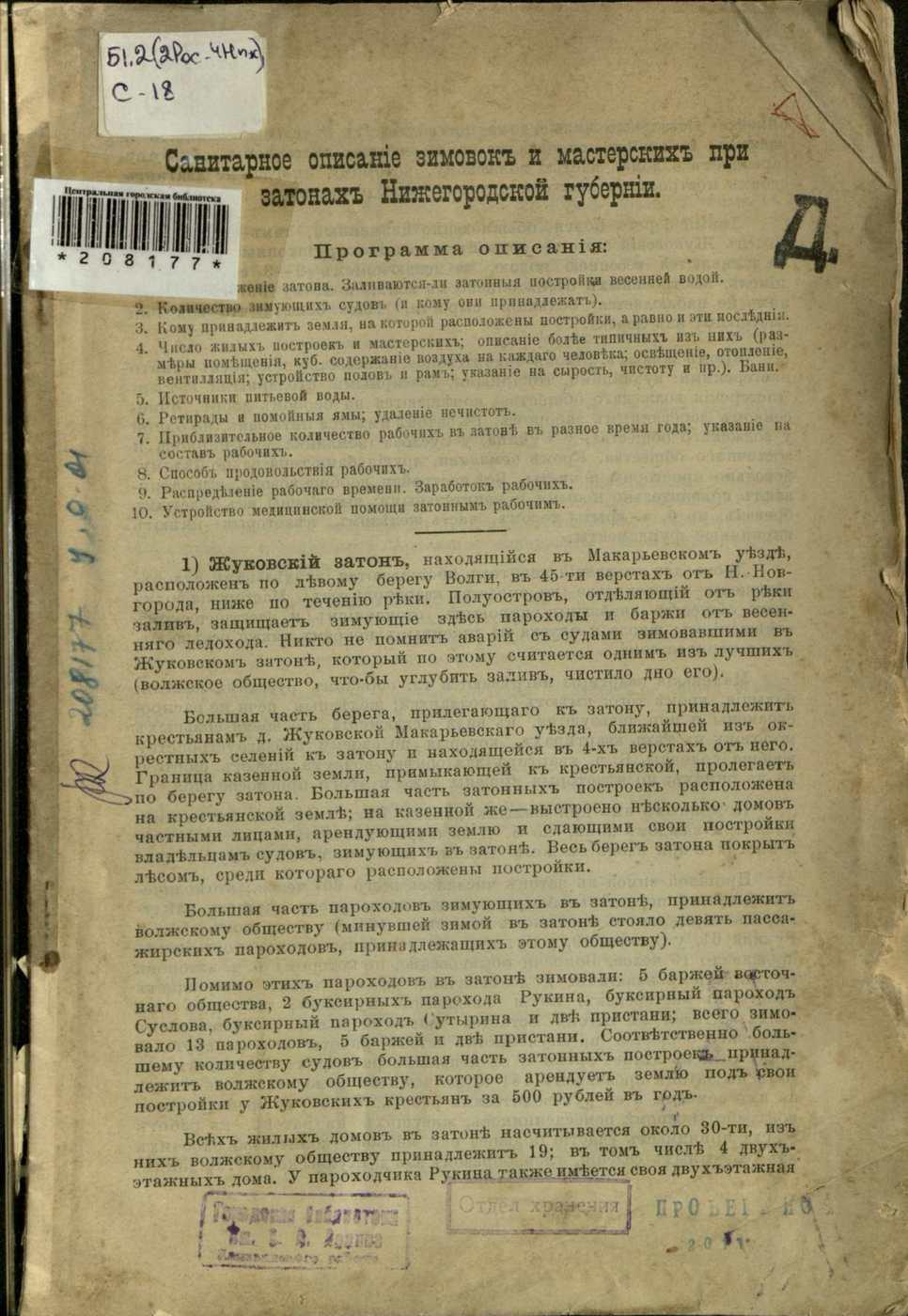 Санитарное описание зимовок и мастерских  при затонах Нижегородской губернии