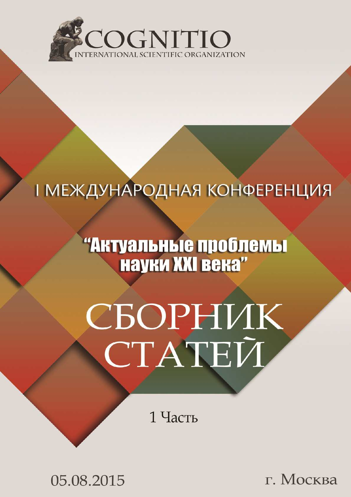 Reference book of the applicant. Saratov Colleges