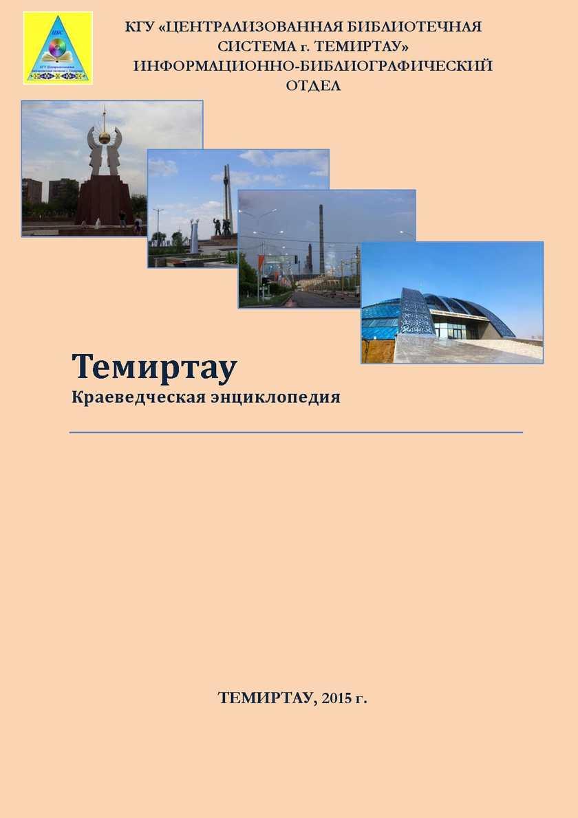 "Енциклопедия ""Темиртау"""