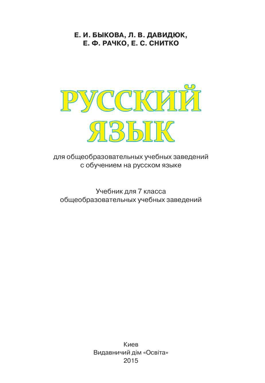 Гдз по русскому языку снитко