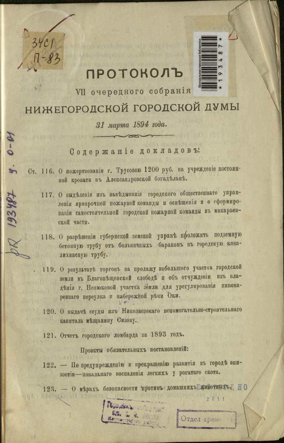 Протокол VII очередного собрания Нижегородской Городской Думы 31 марта 1894 года