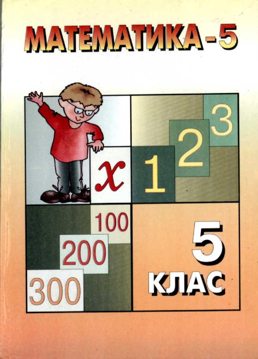 Готовые домашние задания 6 класс по математикегалина янченко