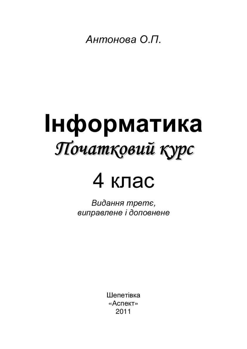 Інформатика Початковий курс 4 Антонова.