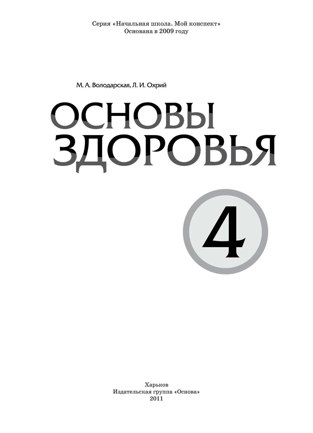 Книжка осн здор 5 класс т.э.бойченко