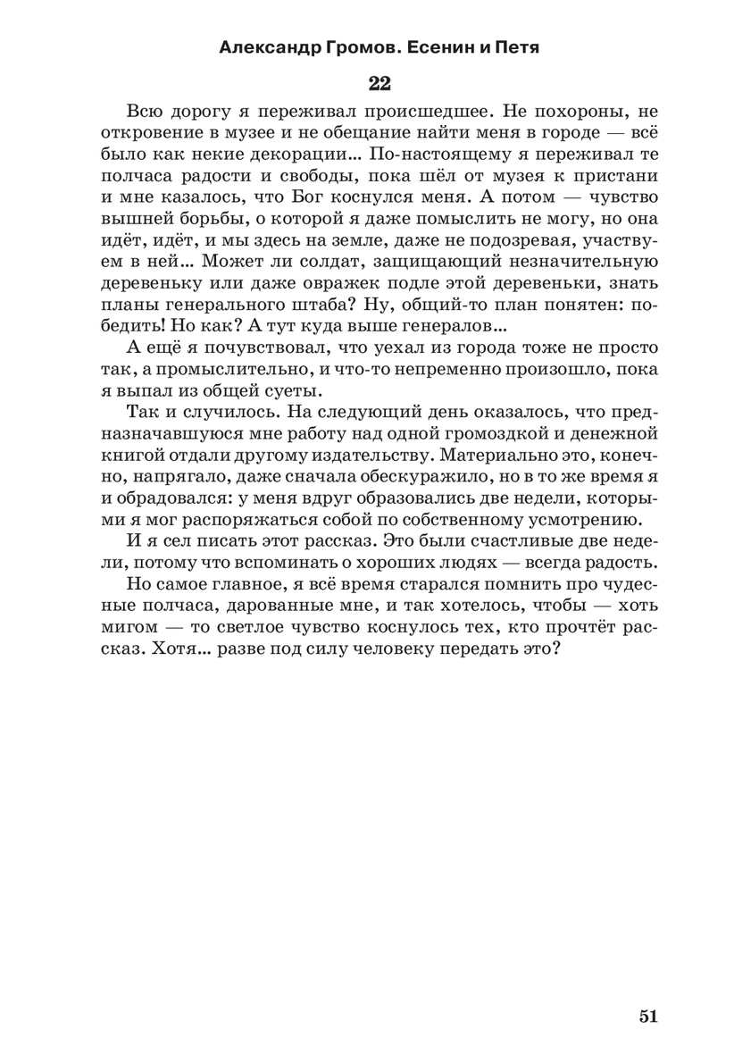 Page 51