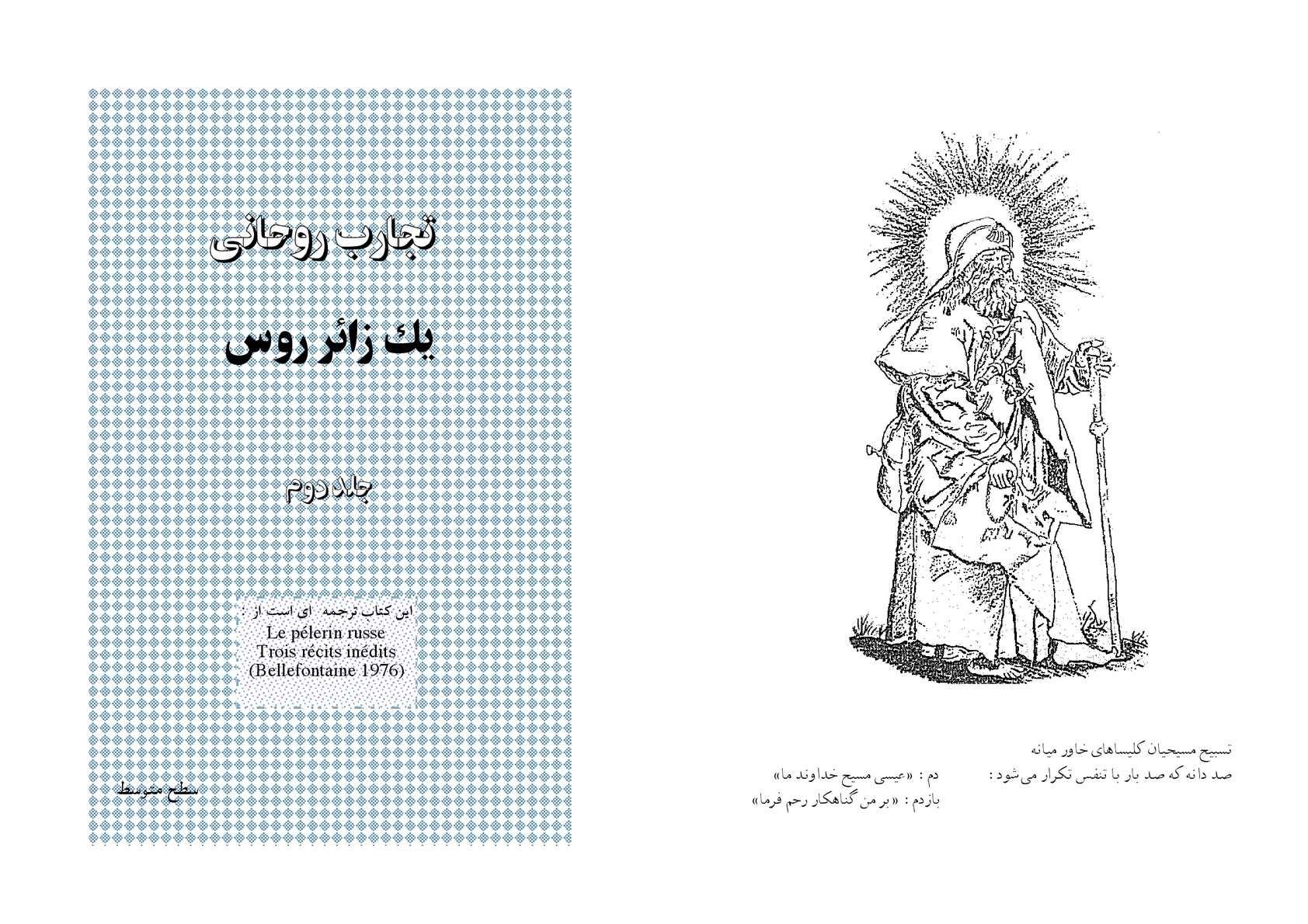 تجارب روحانی یک زائر روس جلد دوم