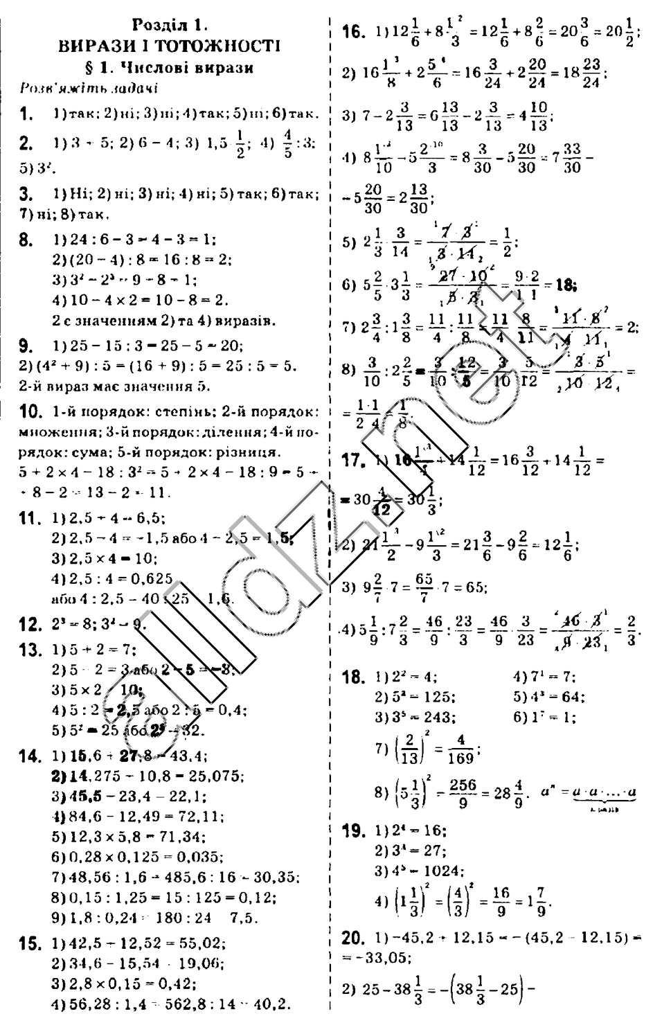 Алгебра 7 клас Тарасенкова 2015