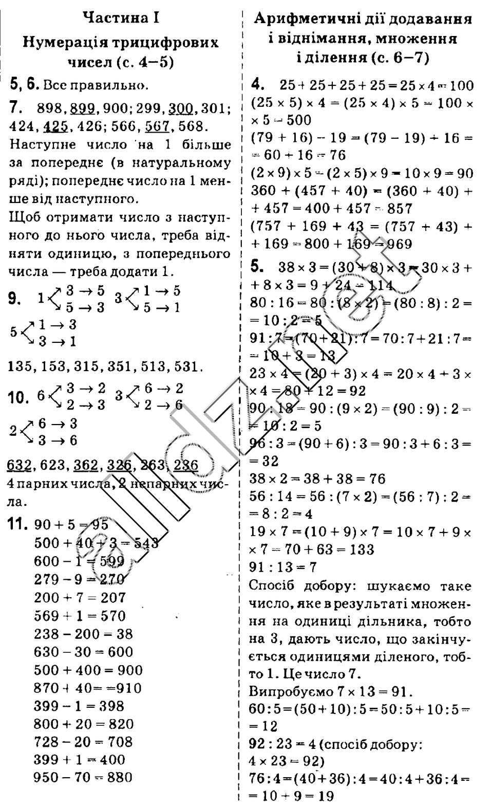 Математика 4 клас Скворцова.