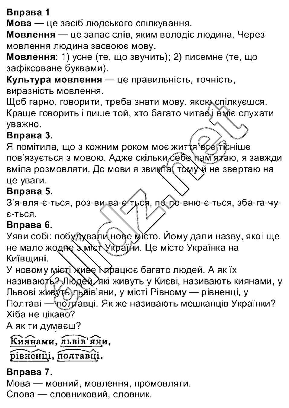 мова перша рідна гдз клас вашуленко 4