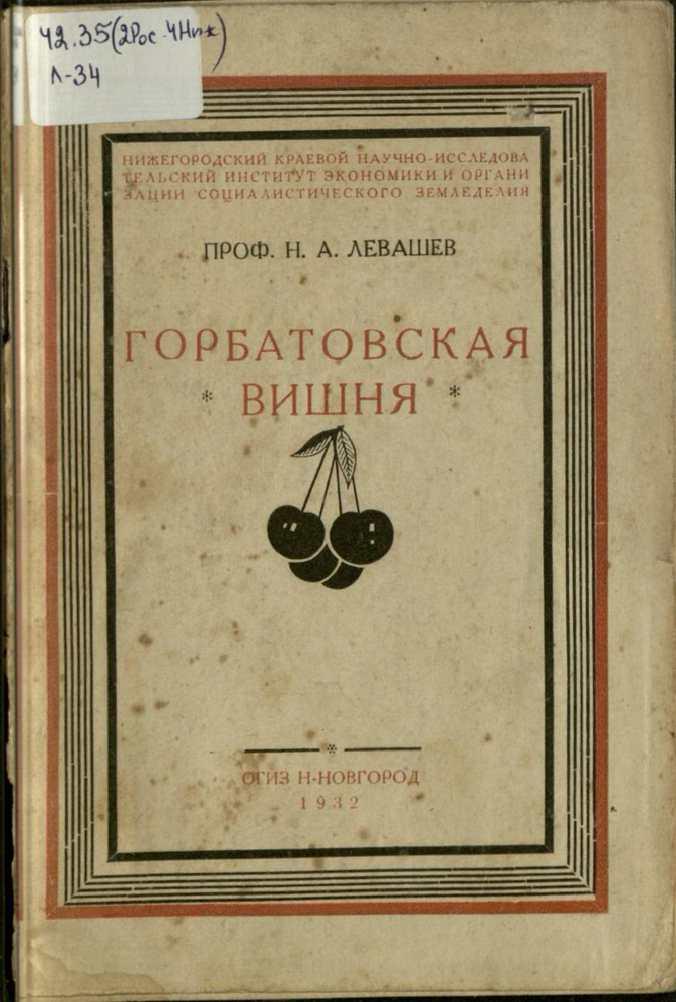 Левашов, Н.А. Горбатовская вишня