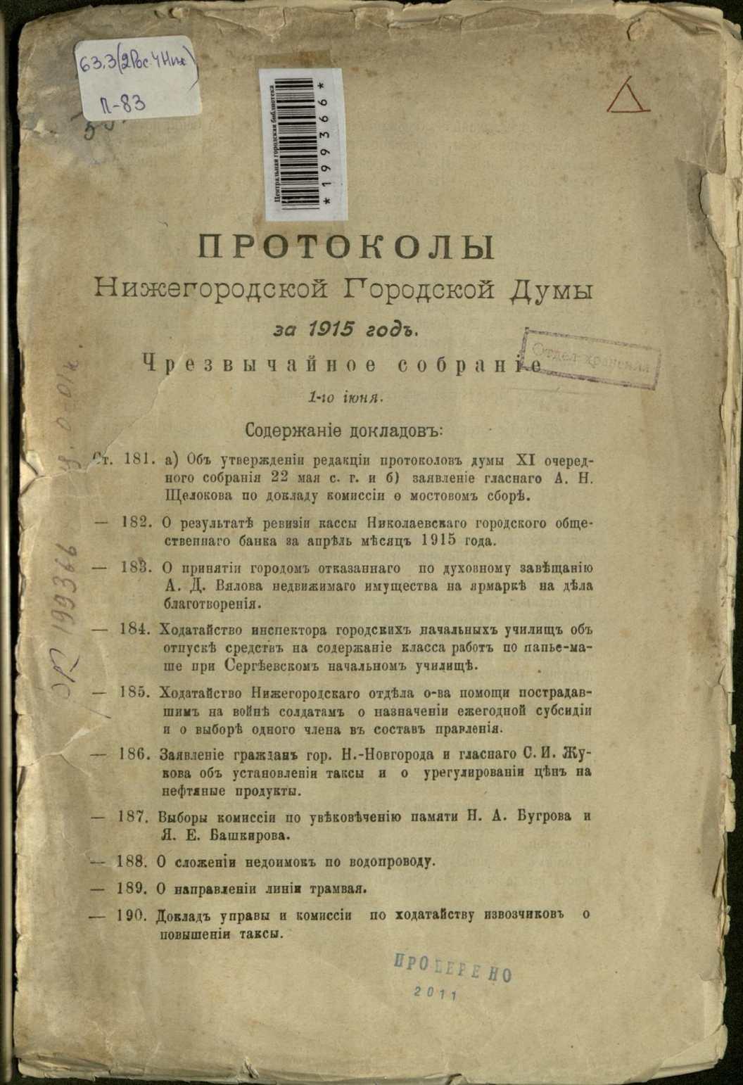 Протоколы Нижегородской Городской Думы за  1915 год