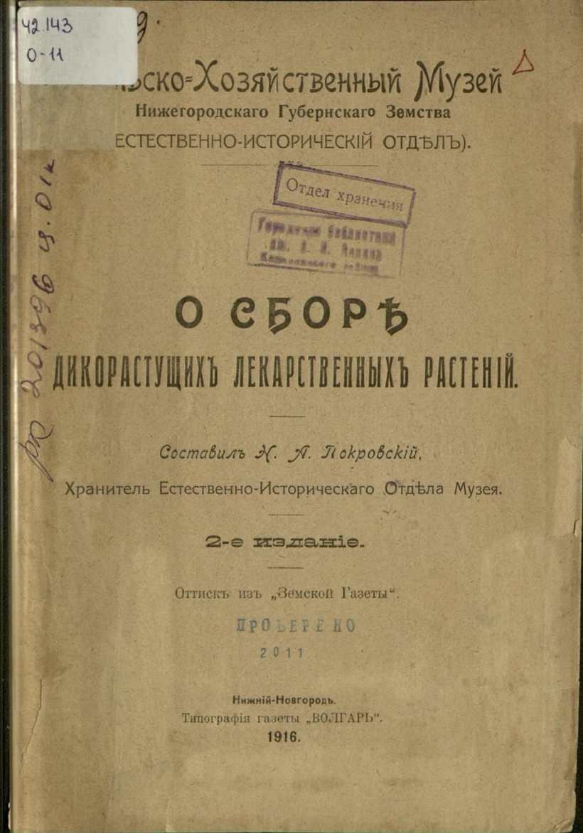 Покровский, Н.А.   О сборе дикорастущих лекарственных растений