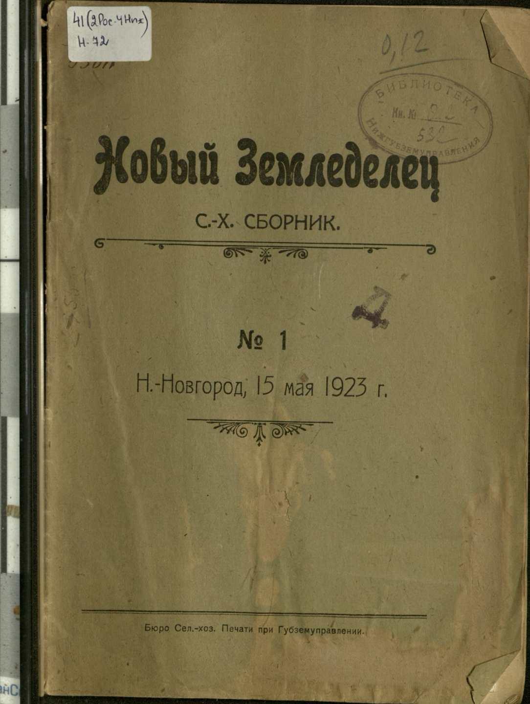 Новый Земледелец : сельско-хозяйственный  сборник. № 1. 1923 год