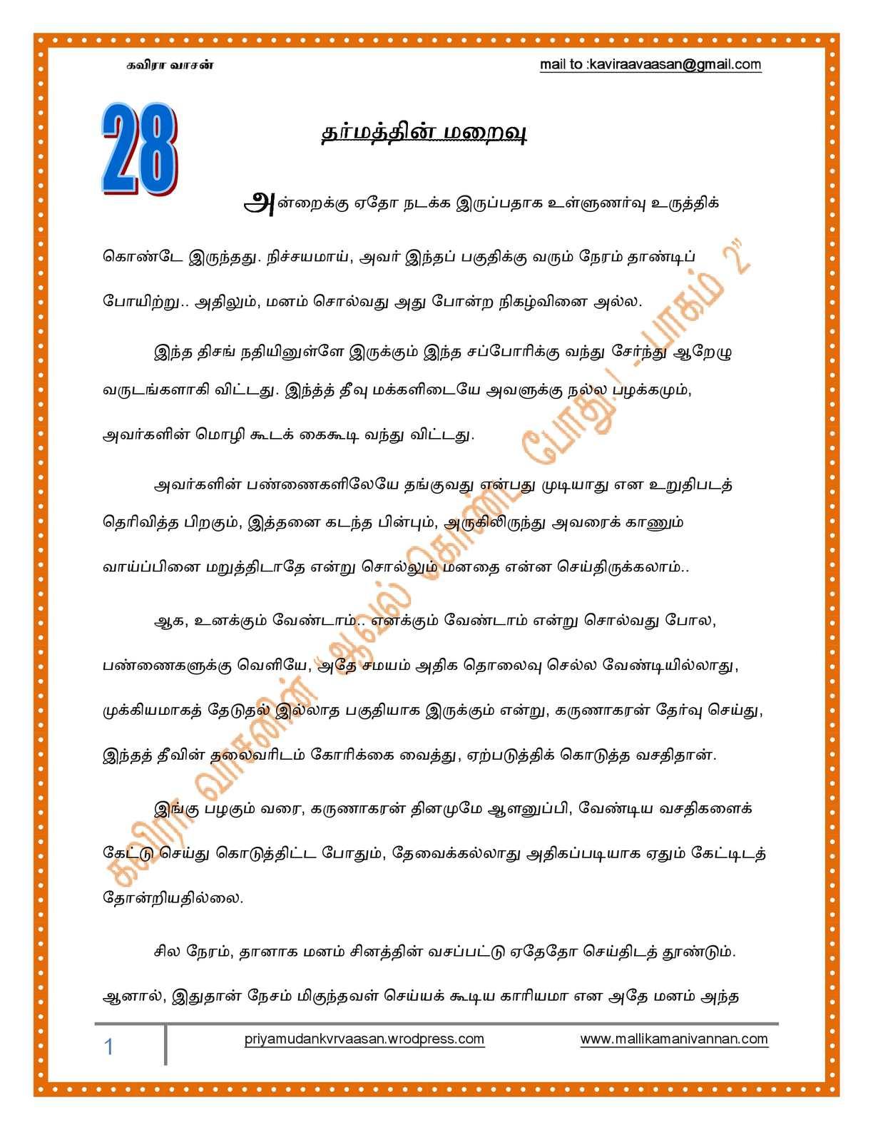 Akp Mm Part 2 Epi 28 The End Dharmathin Maraivu