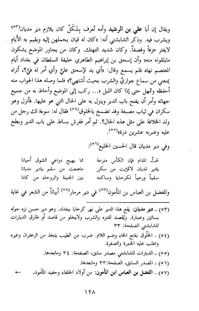 Page 129
