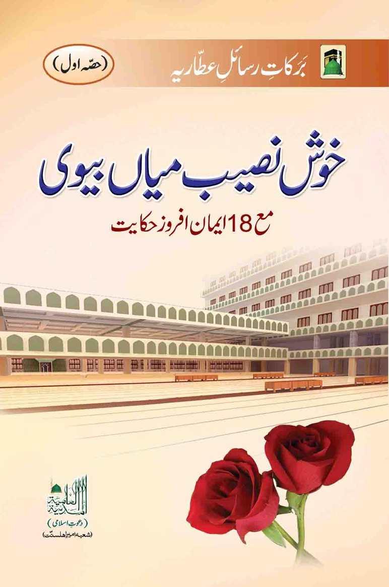 Khush Naseeb Miyan Bewi Urdu (خوش نصیب میاں بیوی)