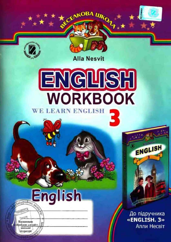 Гдз рабочий тетрадь по английскому языку 3 класс алла несвит