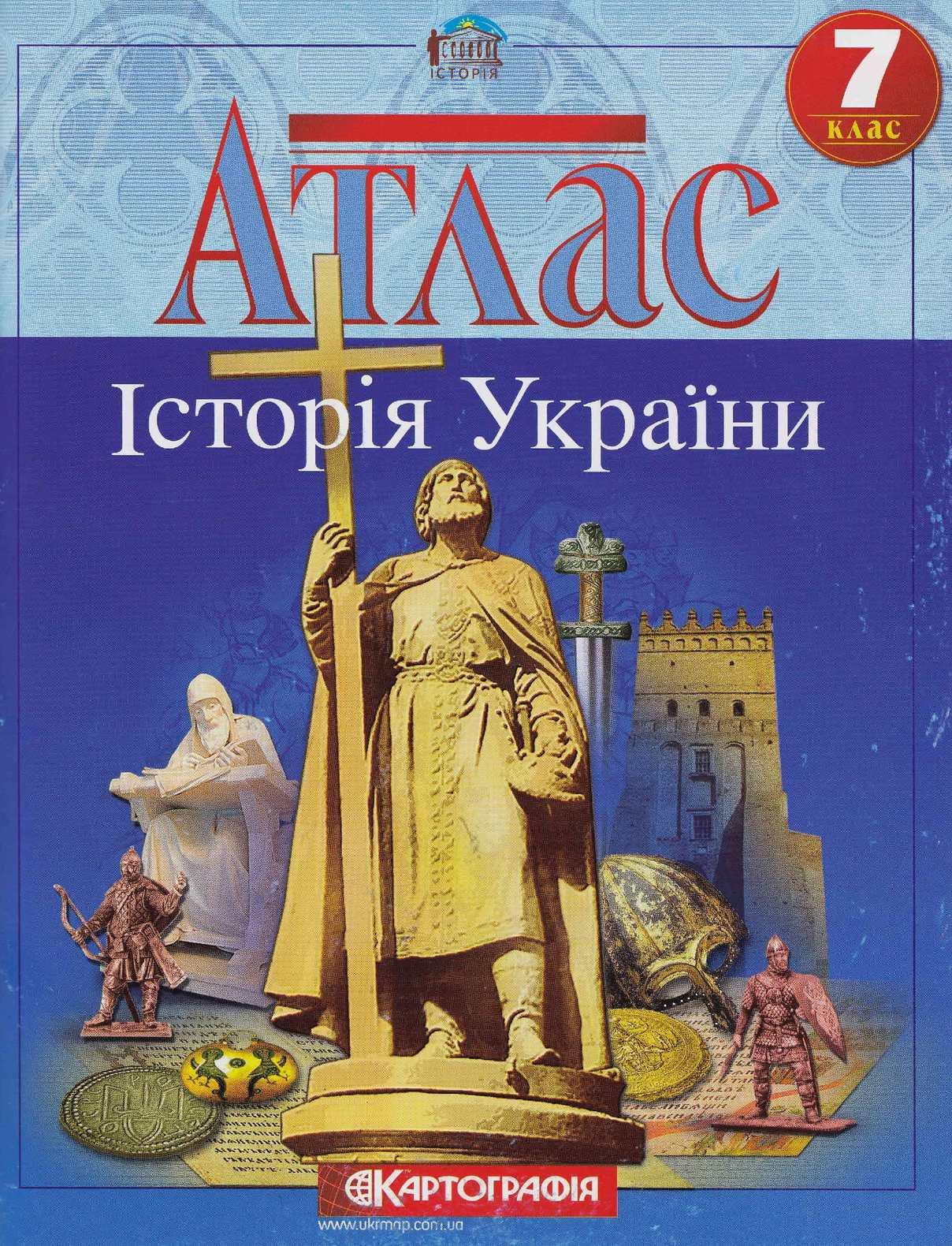 7 Klas Atlas Istoriya Ukrayini KARTOGRAFIYa