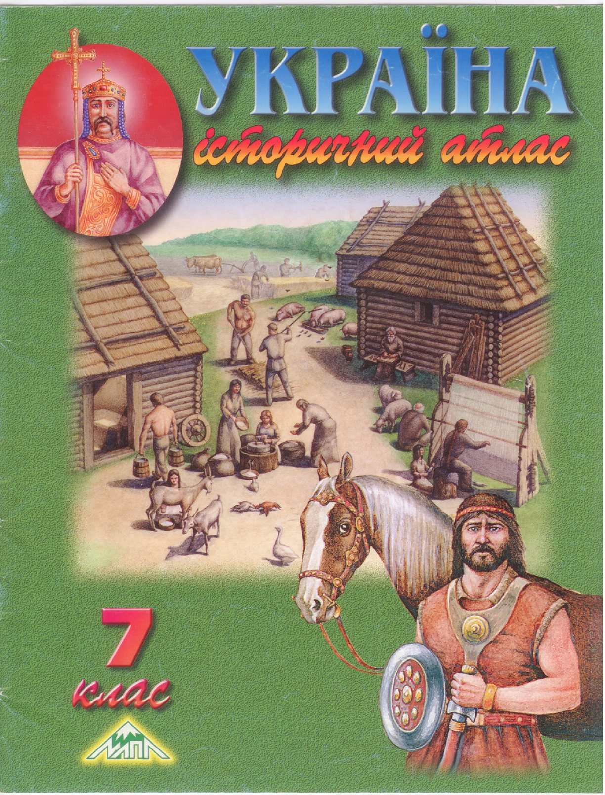 7 Klas Atlas Istoriya Ukrayini MAPA