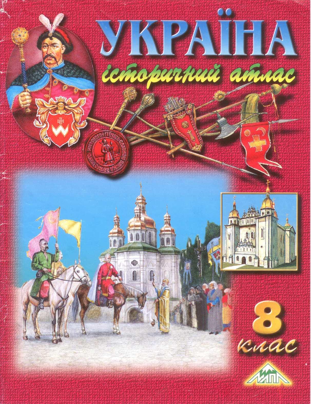 8 Klas Atlas Istoriya Ukrayini MAPA