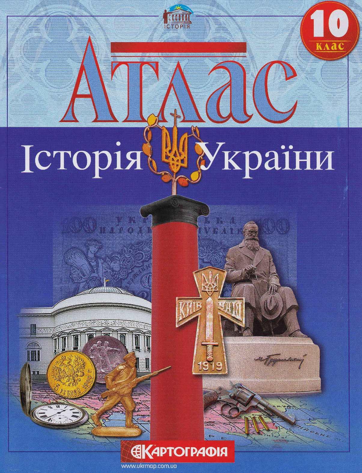 10 Klas Atlas Istoriya Ukrayini KARTOGRAFIYa