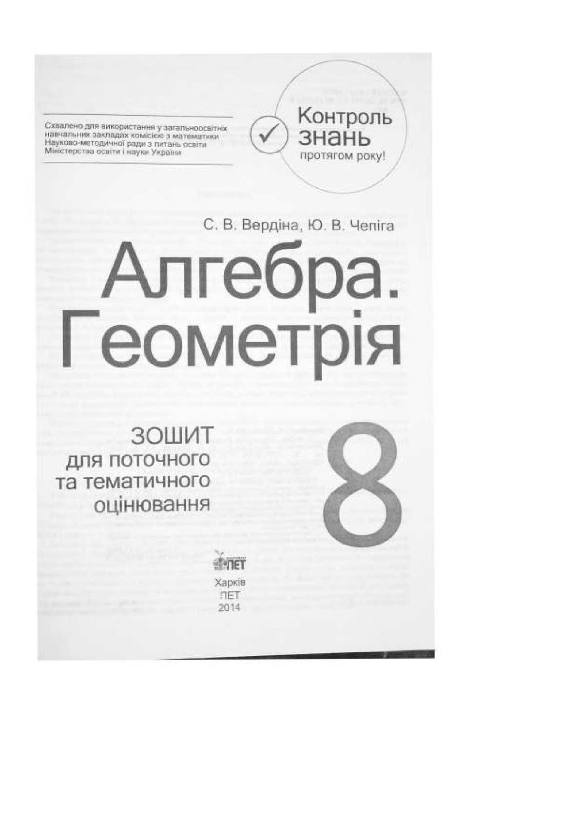 Algebra 8 Verdina 2014