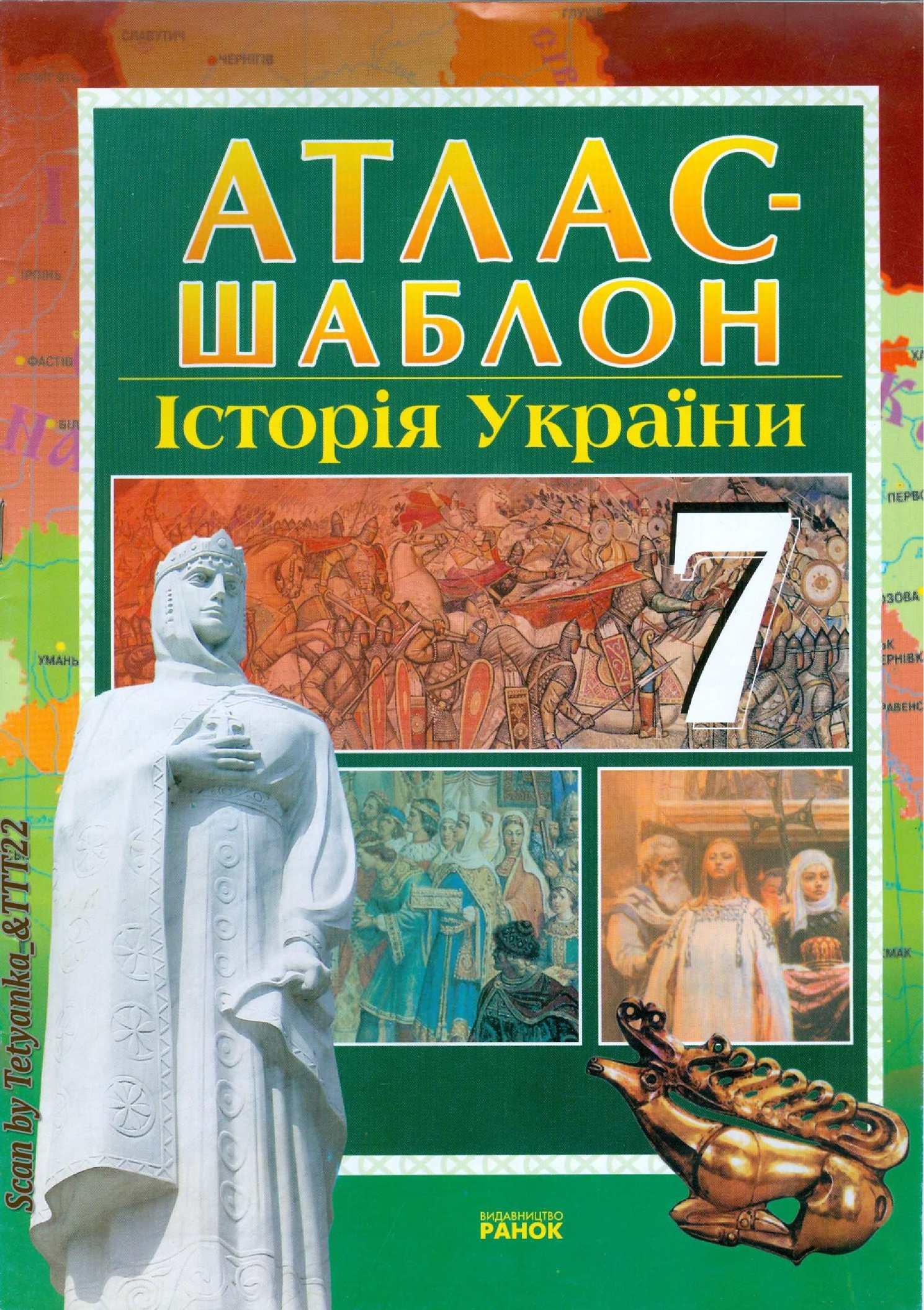 Atlas Shablon History UKRAINE(7kl)(2007).