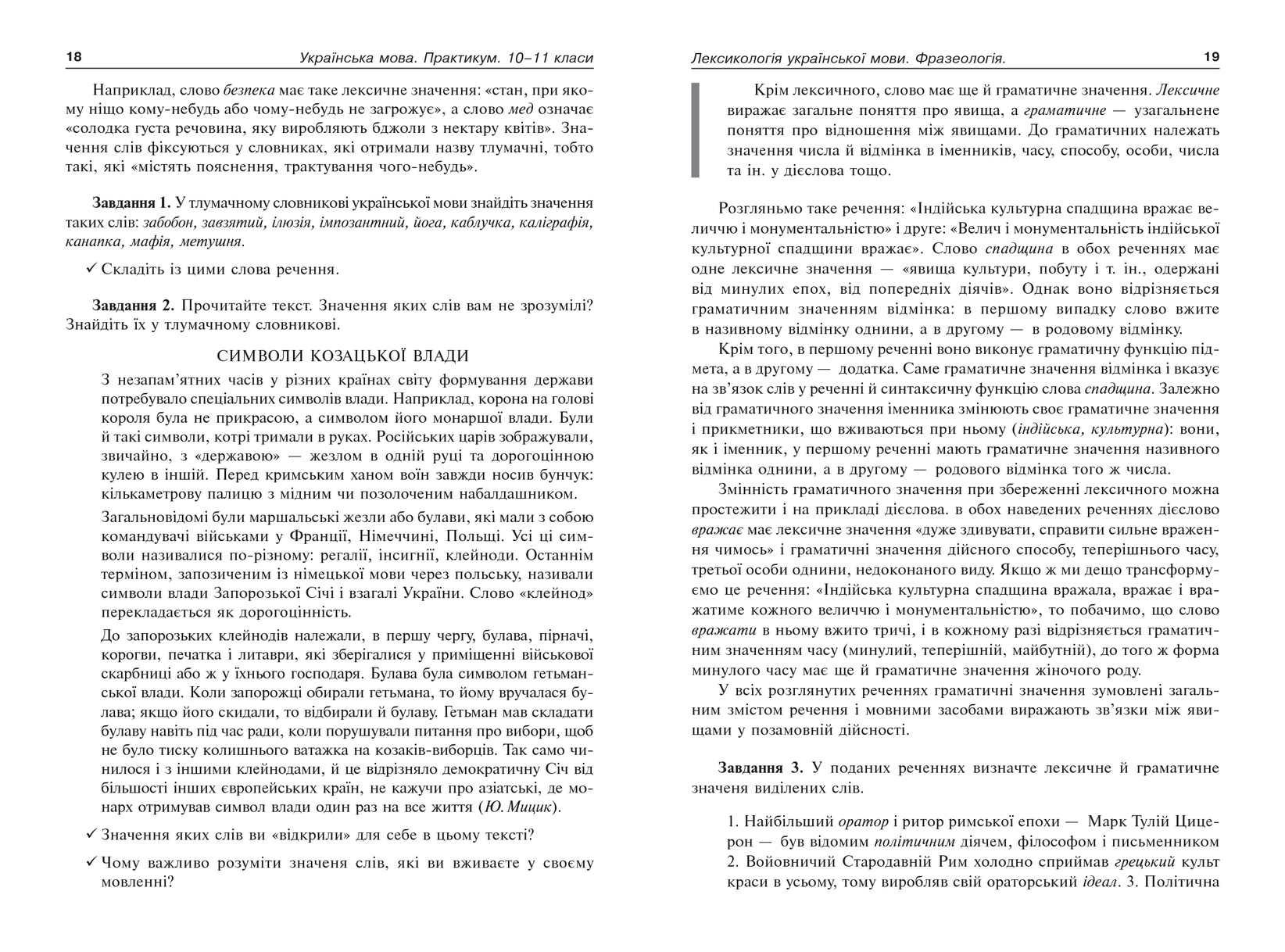 Роль в докремлених член в реченнях
