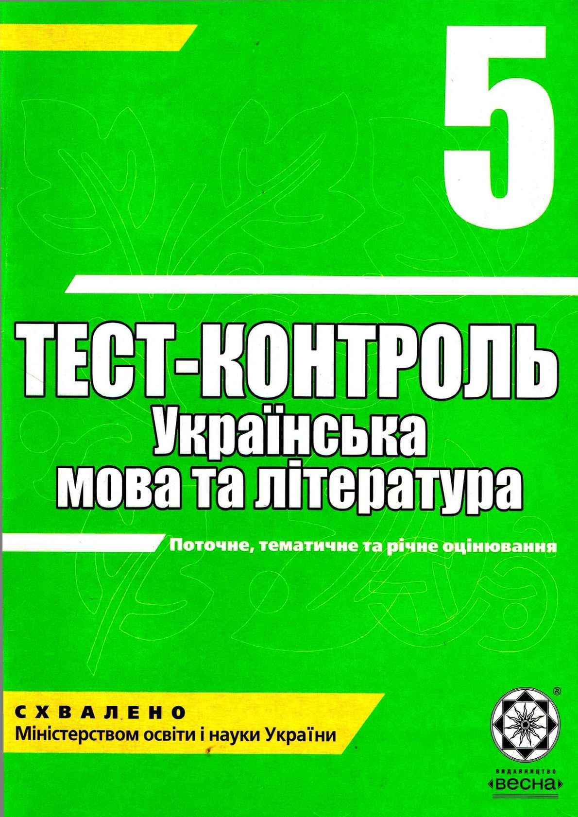 Test Kontrol Ukr Mova Ta Lit Test5