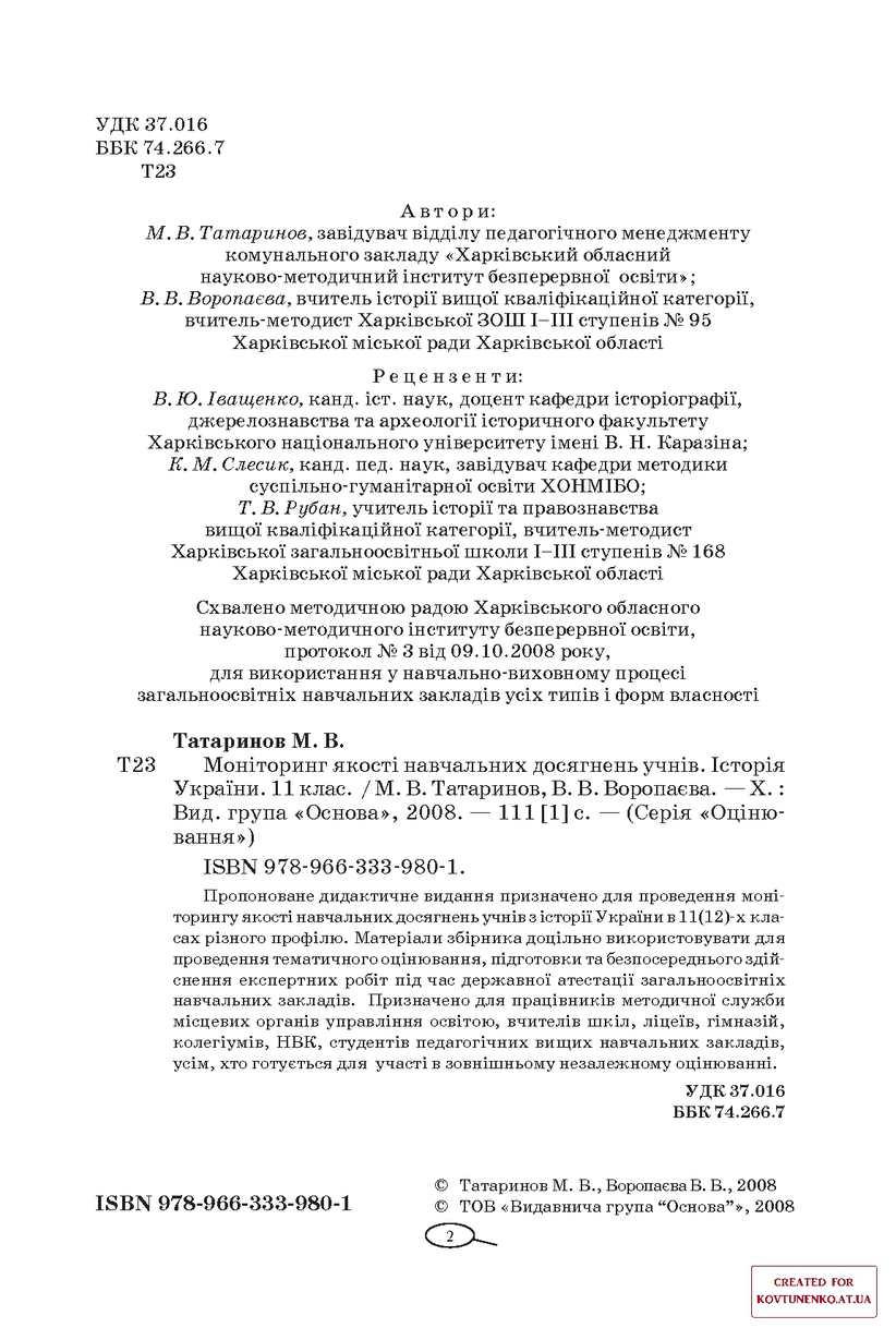 Історія України. 11 клас. Моніторинг.