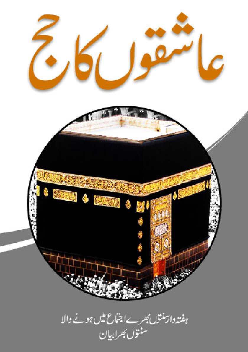 Aashiqon ka hajj Urdu (عاشقوں کا حج)