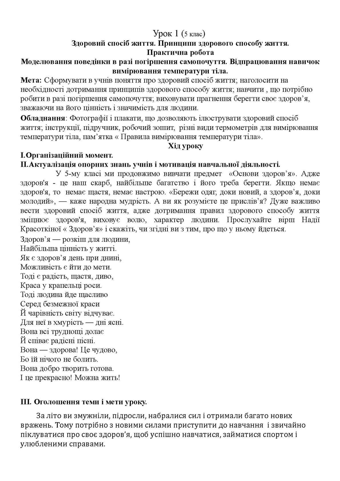 Жаркі Вчительки Сексу У36р Фото