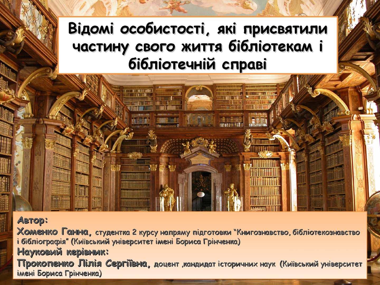 Відомі бібліотекарі