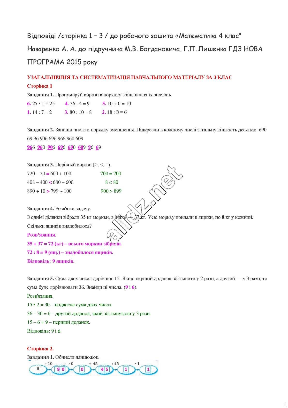 Решыть задания по математике за первый класс м в багданович г п лишенко